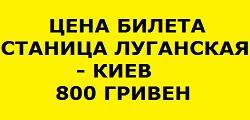 Цена билета Станица Луганская - Киев