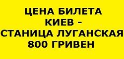 Цена билета Киев - Станица Луганская