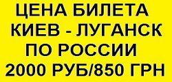 Киев Луганск. Киев Станица Луганская
